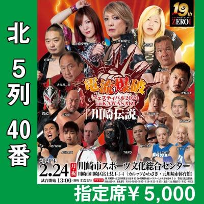 北5列40番《指定席》電流爆破フェスティバル2020inKAWASAKI 「 川崎伝説」|2020.2.24