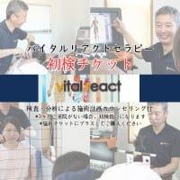 バイタルリアクトセラピー『初検チケット』/施術チケットにプラスしてご購入ください。