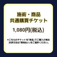 施術・商品共通購買チケット/1,080円(税込)※単品購入の場合は現地払い選択をお願いいたします