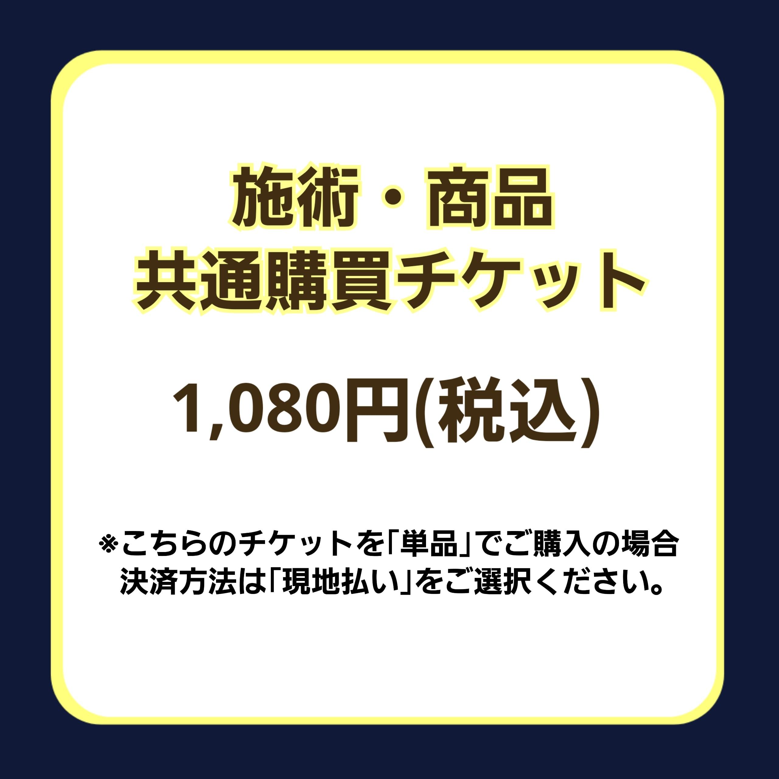 施術・商品共通購買チケット/1,080円(税込)※単品購入の場合は現地払い選択をお願いいたしますのイメージその1