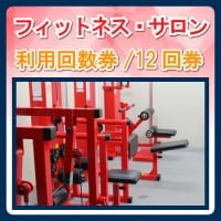 鍛錬トレーニングジム利用回数券/お得な12回券
