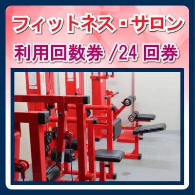 鍛錬トレーニングジム利用回数券/お得な24回券