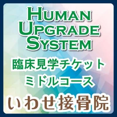≪ミドルコース≫ヒューマンアップグレード臨床見学ウェブチケット