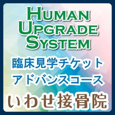 ≪アドバンスコース≫ヒューマンアップグレード臨床見学ウェブチケット