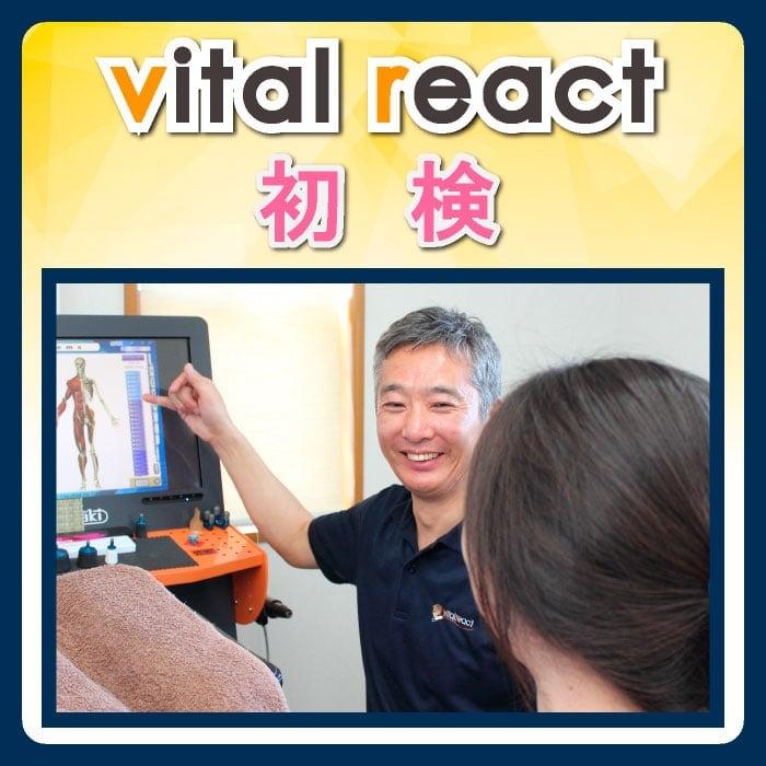 バイタルリアクトセラピー『初検チケット』/施術チケットにプラスしてご購入ください。のイメージその1