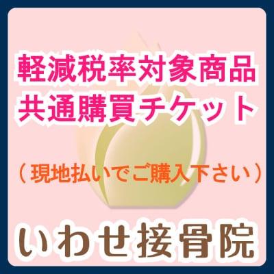 1,000円(税抜)/軽減税率対象商品 共通購買チケット※単品購入...