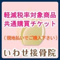 1,000円(税抜)/軽減税率対象商品 共通購買チケット※単品購入の場合は現地払い選択をお願いいたします