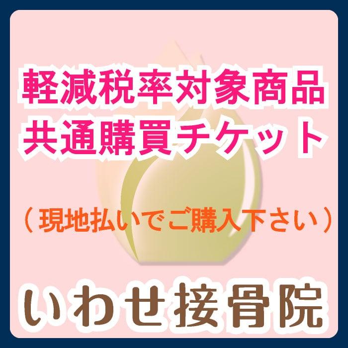 1,000円(税抜)/軽減税率対象商品 共通購買チケット※単品購入の場合は現地払い選択をお願いいたしますのイメージその1