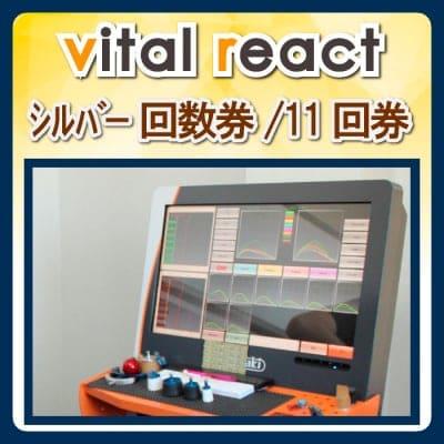 ≪シルバー専用≫バイタルリアクトセラピー 回数券/お得な11回券