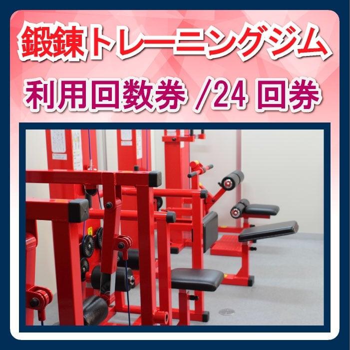 鍛錬トレーニングジム利用回数券/お得な24回券のイメージその1