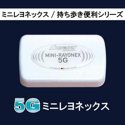 5G対応-「ミニレヨネックス5G」/持ち歩きに便利シリーズ