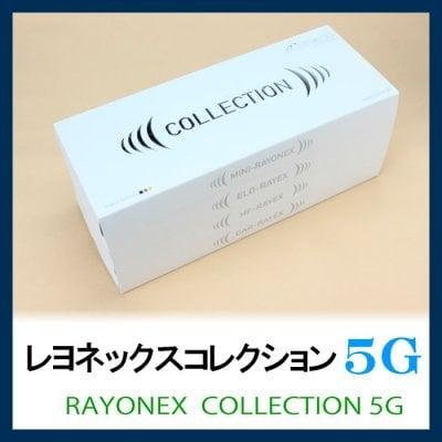 5G対応-「レヨネックスコレクション5G」お得な4点セット/持ち歩きに...