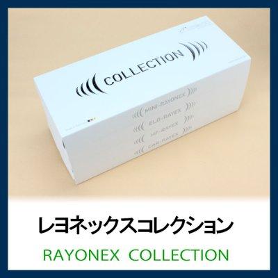 「レヨネックスコレクション」お得な4点セット/持ち歩きに便利シリーズ