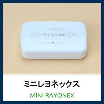 エレクトロモッグ対応-レイエックス-「ミニレヨネックス」/持ち歩きに便利シリーズ