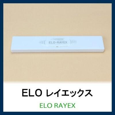 「ELO-レイエックス」低周波電磁波対応/デスクや枕元に/持ち歩きに便利シリーズ
