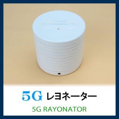 5G対応-「5Gレヨネータ」/ドゥプレックス