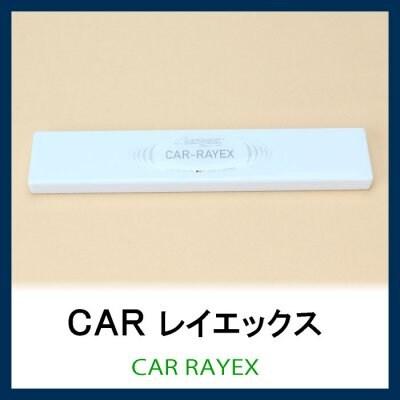「CAR-レイエックス」自動車・電車・飛行機対応/お出かけの際に携行/持ち歩きに便利シリーズ