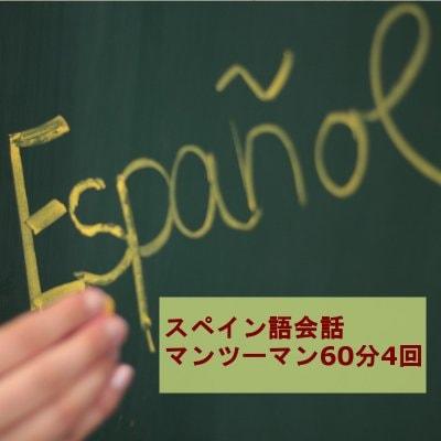 スペイン語会話60分レッスン x 4回