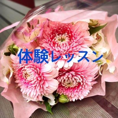 体験レッスン【現地決済専用】