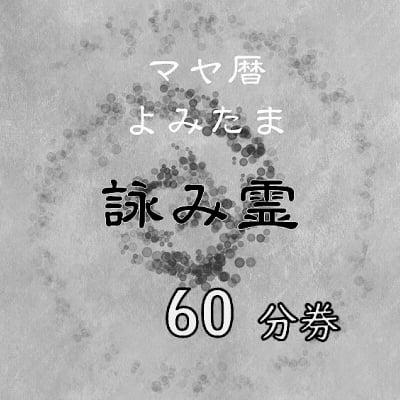 対面【詠み霊 】〜よみたま〜 リーディングセッション60分券