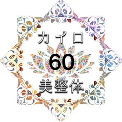 【カイロ美整体】ボディセラピー60分