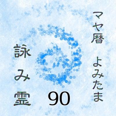 対面【詠み霊 】〜よみたま〜 リーディングセッション90分券
