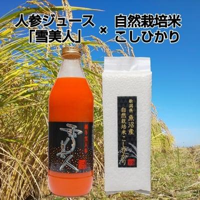 【お試し価格!】人参ジュース「雪美人」自然栽培米こしひかりセット「白...