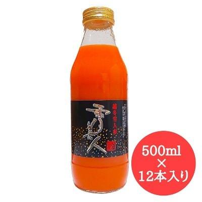 【雪美人/500mL×12本入】美容と健康に「人参を飲む!」濃厚な人参ジュース