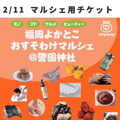 マルシェ3000円お買い物券