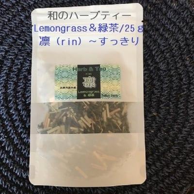 和のハーブティー/凛(rin)〜Lemongrass&緑茶〜すっきり25g