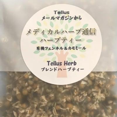 Tellusメディカルハーブ通信/フェンネル&カモミール/20g
