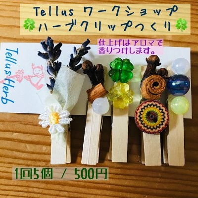 8月12日(水)/Tellusオリジナルハーブクリップつくり/お一人様5個