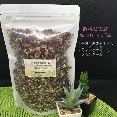 【ローズブレンド】丹波市産カモミールの100gブレンドハーブティー