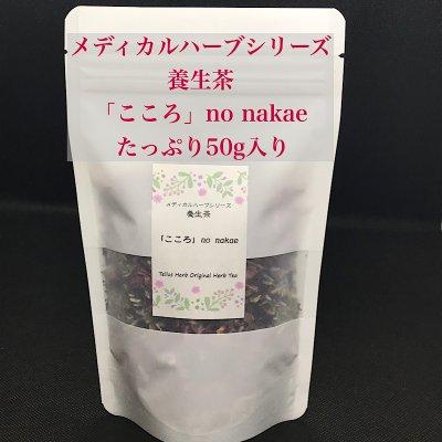 『こころ』nonakae/メディカルハーブシリーズ養生茶ブレンドハーブティ...