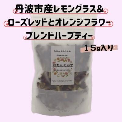 丹波市産レモングラスブレンドハーブティー/15g/テルスハーブオリジナル