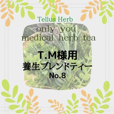 T.M様用養生メディカルハーブティー008