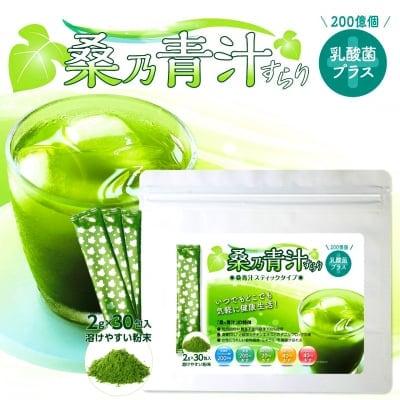 【定期購入】桑乃青汁すらり 〜乳酸菌プラス〜 スティックタイプ2g×30包入