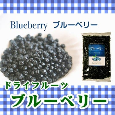 【送料無料】野生種のブルーベリー・ワイルドブルーベリー250g入り【ポスト投函専用】