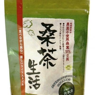 桑茶生活1.7g×45包入り・ティーパックタイプ・桑の葉を使った健康茶