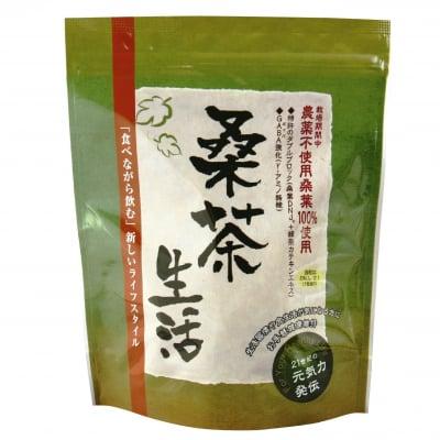 【定期購入】桑茶生活1.7g×90包入り・ティーパックタイプ・桑の葉を使った健康茶【送料・手数料無料】
