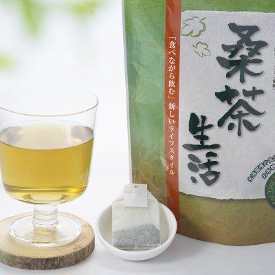【送料無料】桑茶生活1.7g×90包入り・ティーパックタイプ・桑の葉を使った健康茶【ポスト投函専用】