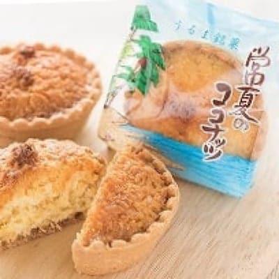 常夏(とこなつ)のココナッツ(10個入り)- 和洋菓子と惣菜の店 ふくや -