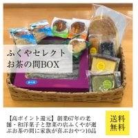 【高ポイント還元】★沖縄県内発送限定★ ふくやセレクトお茶の間BOX