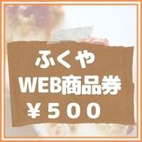 【500円】ふくやWEB商品券