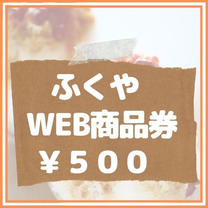 【500円】ふくやWEB商品券のイメージその1
