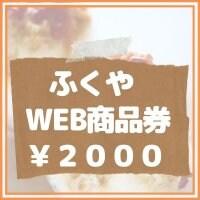 【2000円】ふくやWEB商品券
