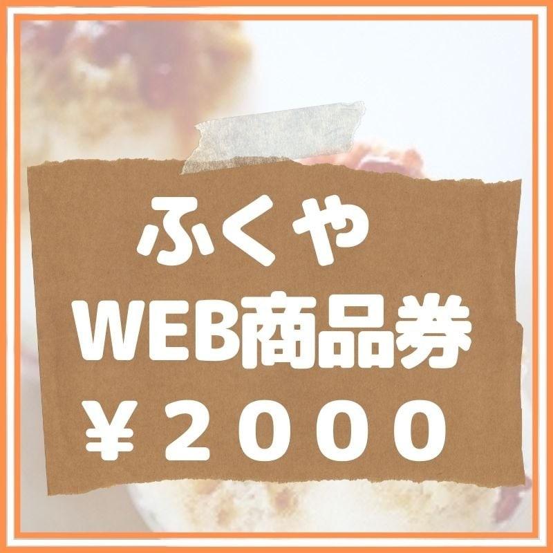 【2000円】ふくやWEB商品券のイメージその1