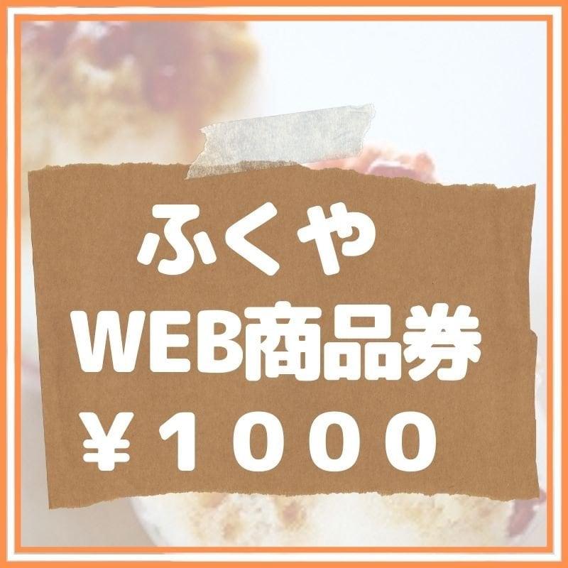 【1000円】ふくやWEB商品券のイメージその1