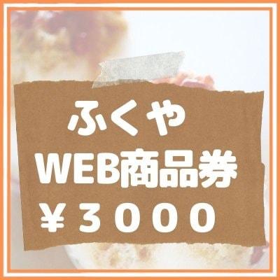 【3000円】ふくやWEB商品券