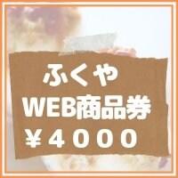 【4000円】ふくやWEB商品券